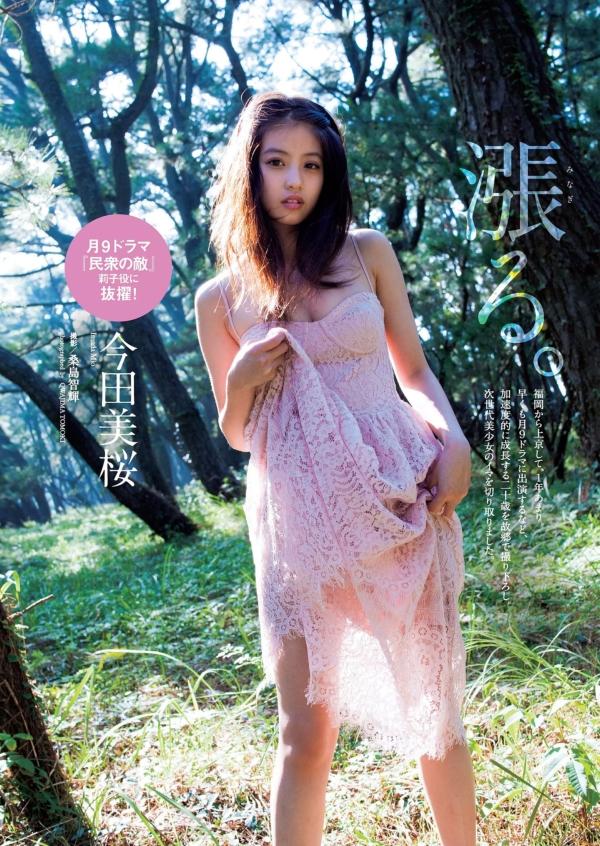 今田美桜 パンチラエロ画像026