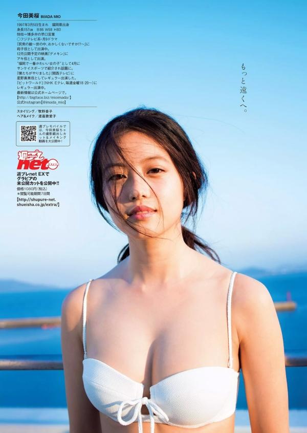 今田美桜 パンチラエロ画像032
