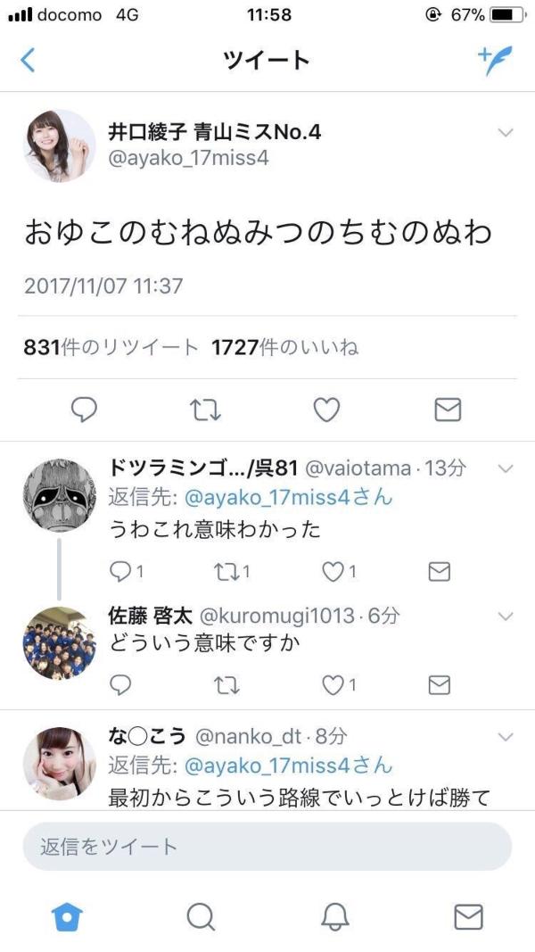 井口綾子 画像095