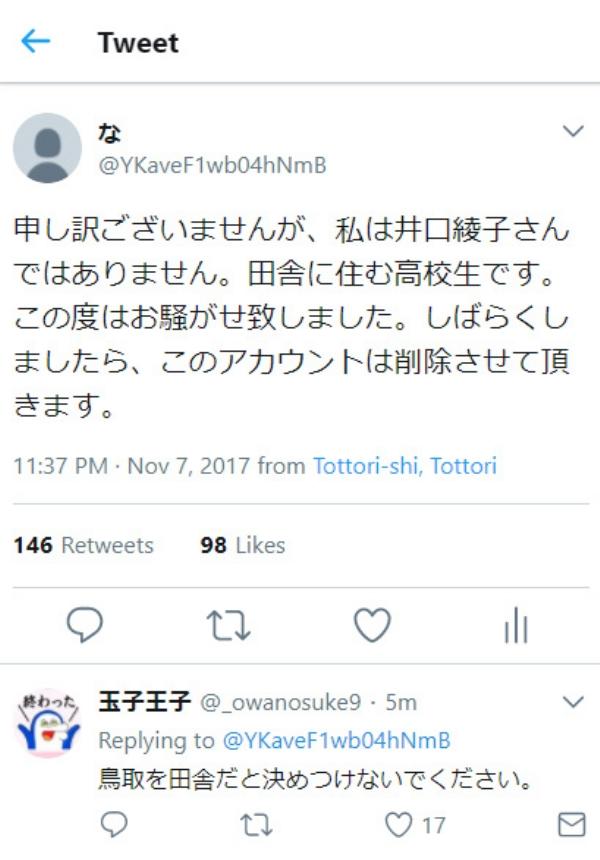 井口綾子 画像097