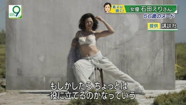 石田えり ヌードエロ画像010