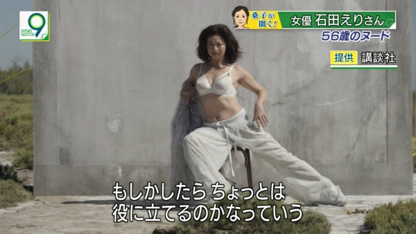 石田えり ヌードエロ画像011