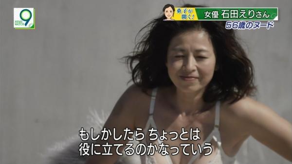 石田えり ヌードエロ画像013