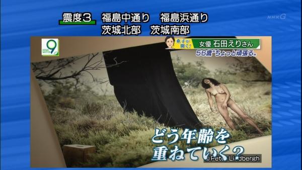 石田えり ヌードエロ画像023