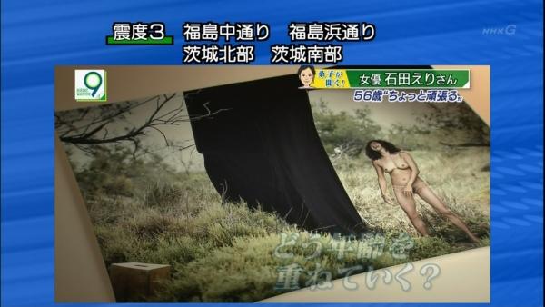 石田えり ヌードエロ画像024