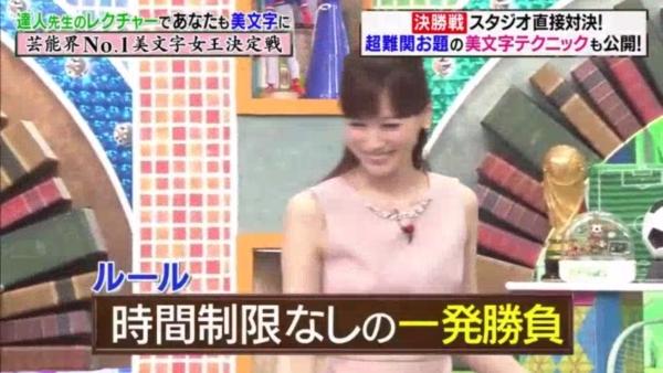 皆藤愛子 乳首エロ画像001