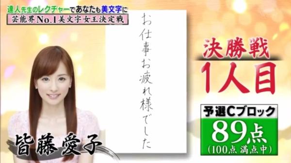 皆藤愛子 乳首エロ画像002