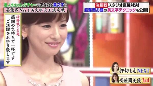 皆藤愛子 乳首エロ画像005