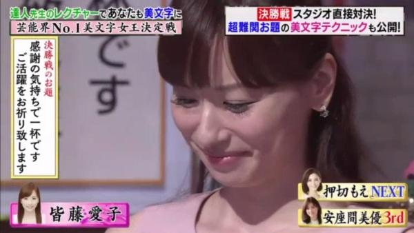 皆藤愛子 乳首エロ画像008