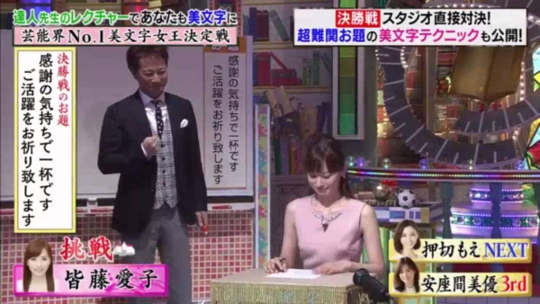 皆藤愛子 乳首エロ画像010