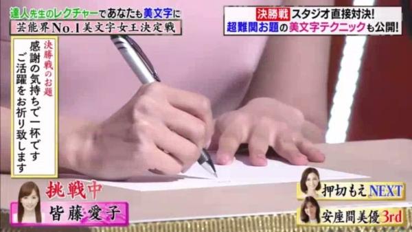 皆藤愛子 乳首エロ画像013