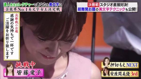 皆藤愛子 乳首エロ画像015