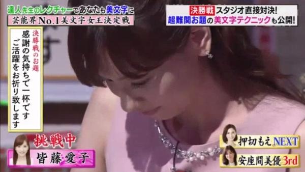 皆藤愛子 乳首エロ画像017