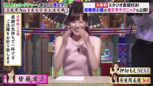 皆藤愛子 乳首エロ画像018