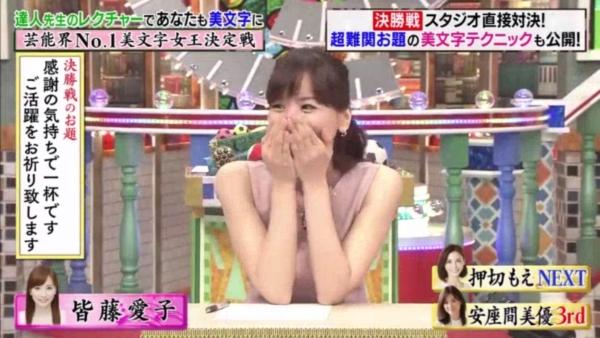 皆藤愛子 乳首エロ画像019
