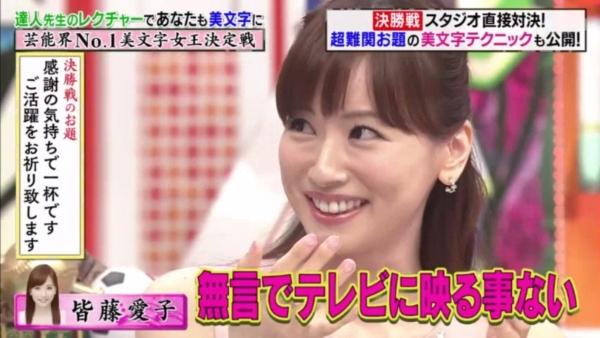 皆藤愛子 乳首エロ画像023