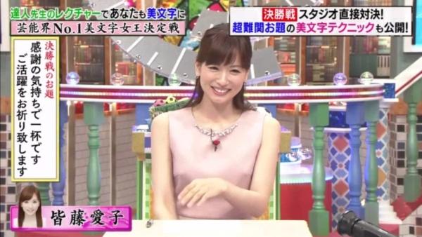 皆藤愛子 乳首エロ画像026
