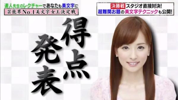 皆藤愛子 乳首エロ画像030