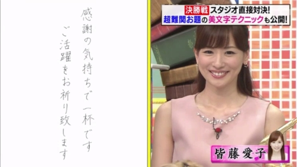 皆藤愛子 乳首エロ画像031