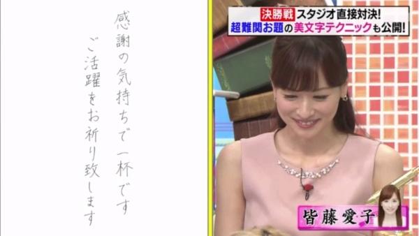 皆藤愛子 乳首エロ画像032