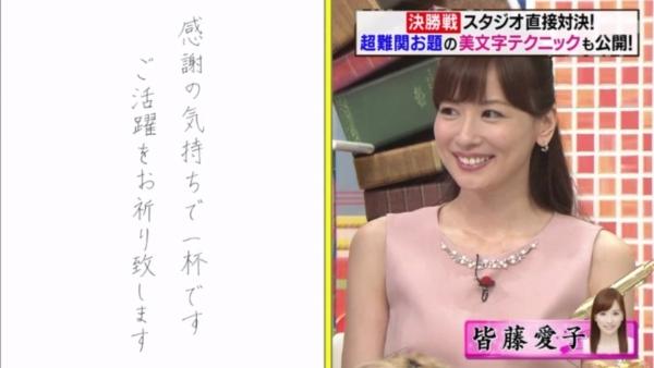 皆藤愛子 乳首エロ画像033