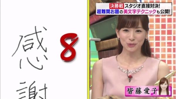 皆藤愛子 乳首エロ画像034