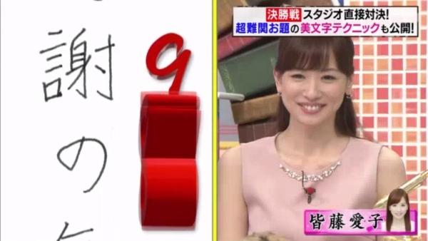 皆藤愛子 乳首エロ画像035