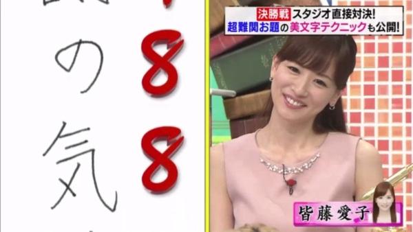 皆藤愛子 乳首エロ画像036