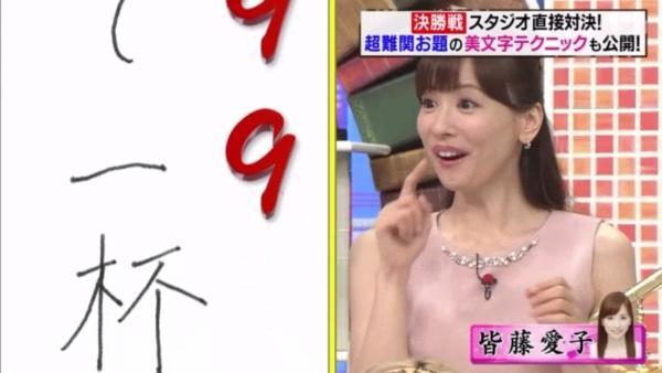 皆藤愛子 乳首エロ画像038