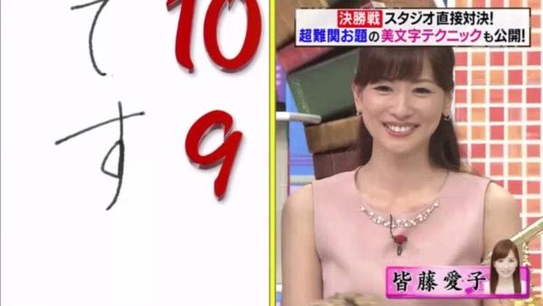 皆藤愛子 乳首エロ画像040