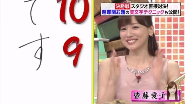 皆藤愛子 乳首エロ画像041