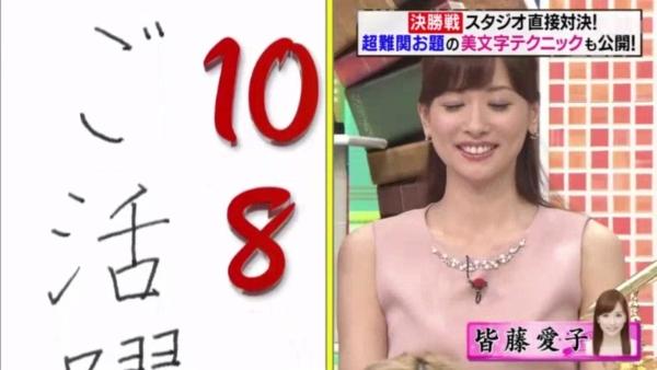 皆藤愛子 乳首エロ画像042