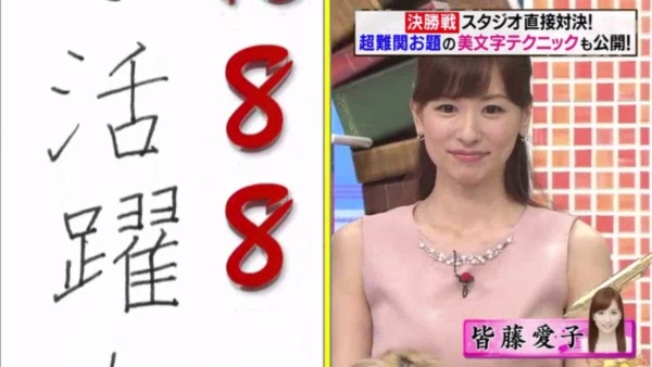 皆藤愛子 乳首エロ画像043
