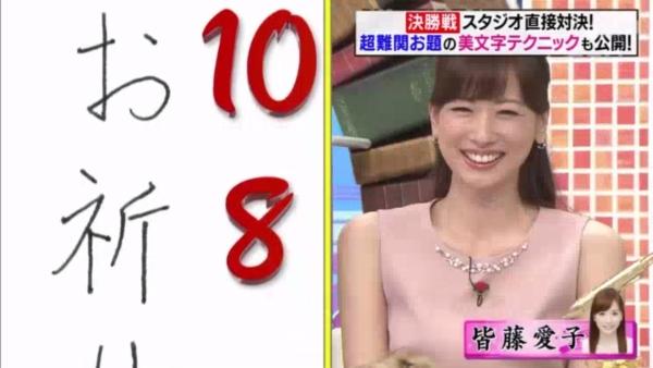 皆藤愛子 乳首エロ画像045