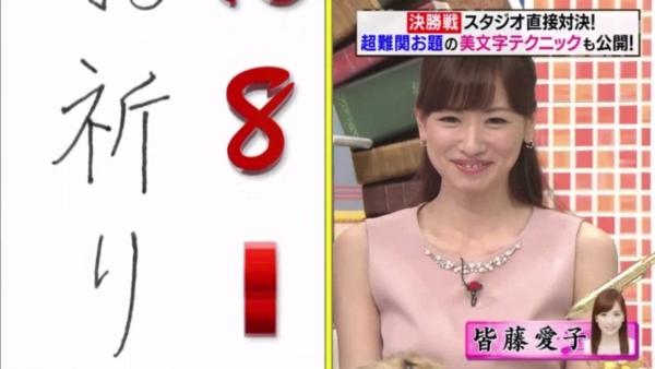 皆藤愛子 乳首エロ画像046
