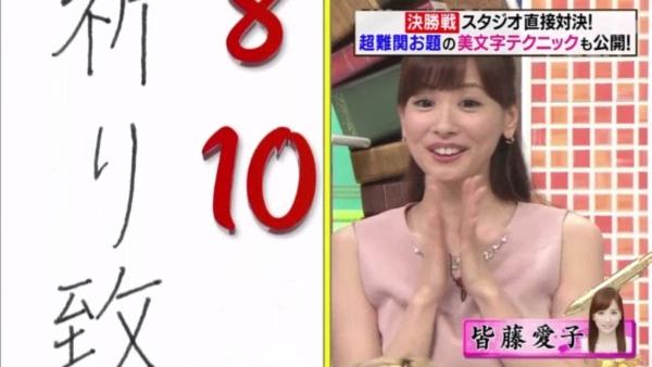 皆藤愛子 乳首エロ画像047