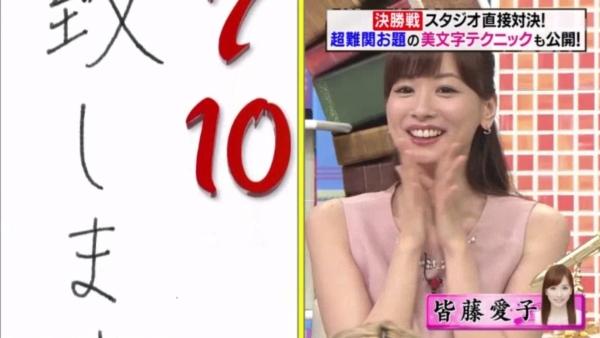 皆藤愛子 乳首エロ画像048