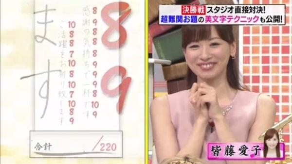 皆藤愛子 乳首エロ画像050