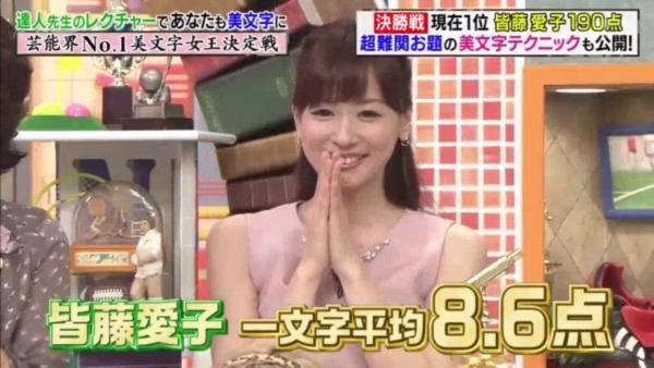 皆藤愛子 乳首エロ画像053