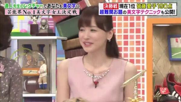 皆藤愛子 乳首エロ画像054