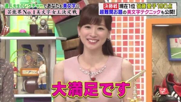 皆藤愛子 乳首エロ画像055
