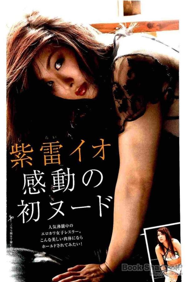 紫雷イオ ヌードエロ画像002