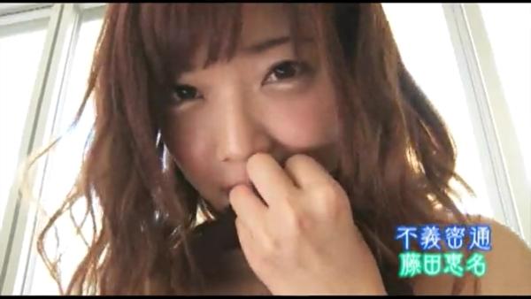 藤田恵名 乳首エロ画像036