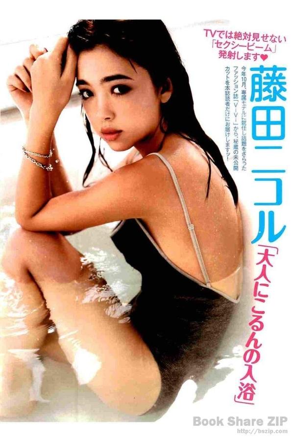 藤田ニコル 入浴エロ画像001
