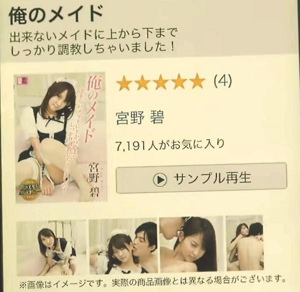 永尾まりや AVエロ画像009