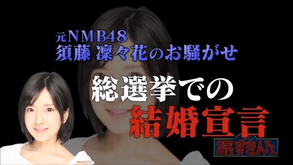 須藤凜々花 エロ画像007