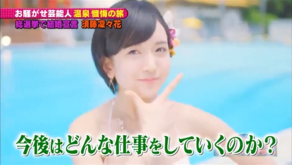 須藤凜々花 エロ画像044