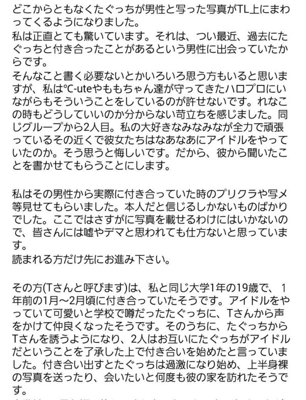 田口夏実 流出画像006