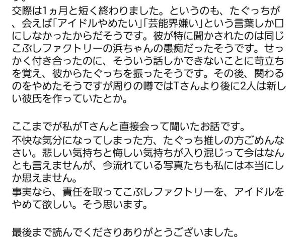 田口夏実 流出画像007