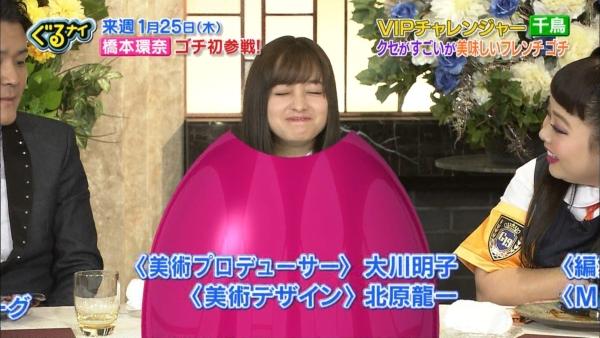 橋本環奈 おっぱいエロ画像040